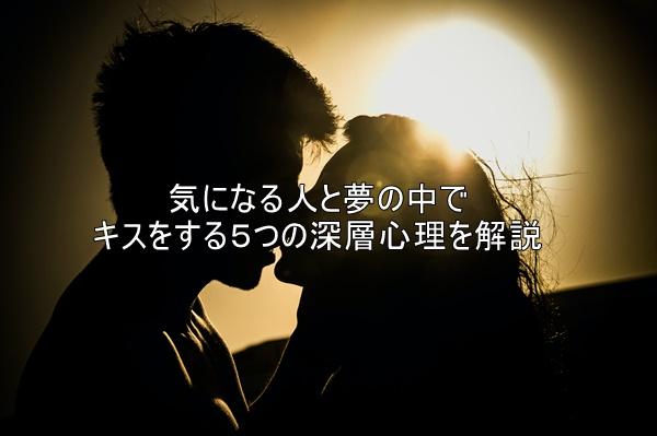 気になる人と夢の中でキスをする5つの深層心理を解説